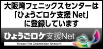 ひょうごロケ支援net